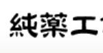 日本林纯药分析标准品和试剂供应