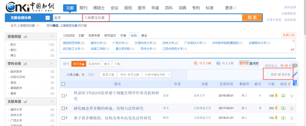 CNKI中国知网论文