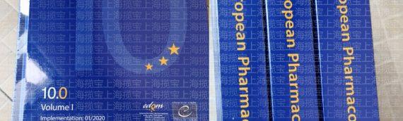 欧洲药典EP10开始订购了