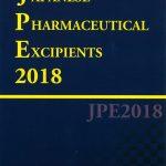 日本药用辅料标准2018及增补本